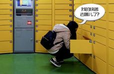 智能物流柜锁电机、电子寄存柜、快递柜直流电机穿传动系统解决方案