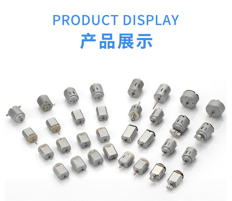 永磁直流微型电机系列产品展示
