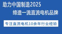 麟龙微型直流电机厂家助力中国制造2025