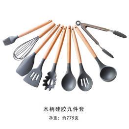 木柄厨具9件套