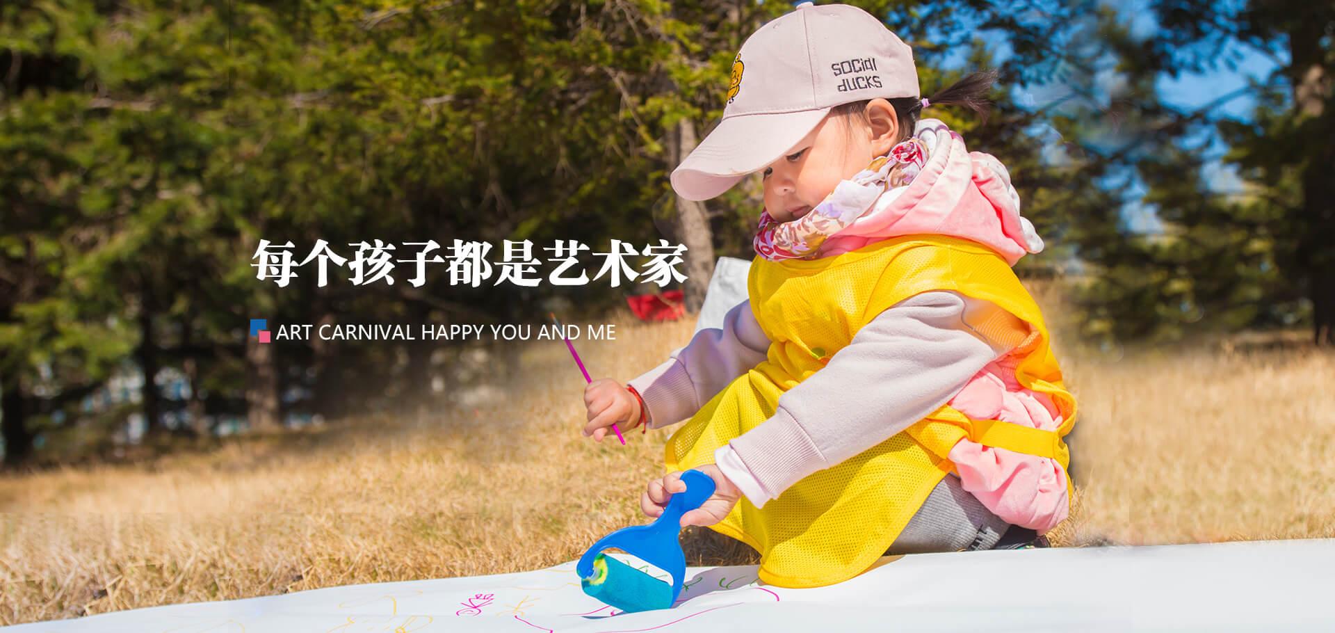 青岛艺珈乐教育
