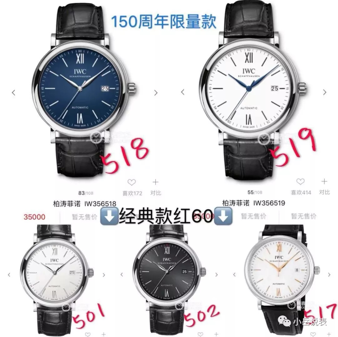 IWC万国柏涛菲诺150周年特别版复刻原单腕表品鉴