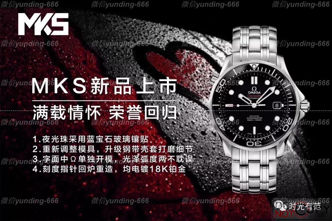 MKS厂新品欧米茄海马300潜水表详细评测