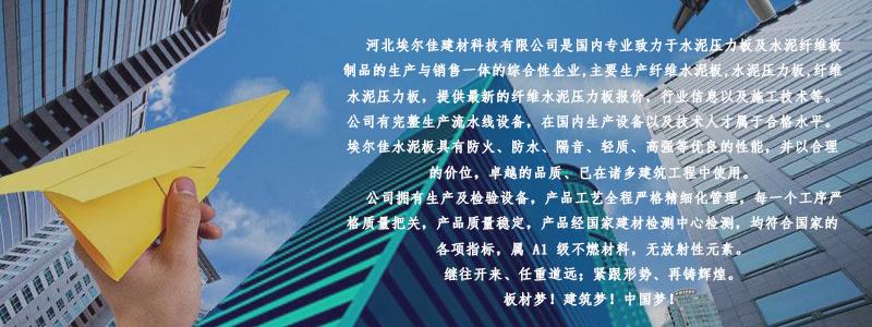 河北埃尔佳建材科技天津11选5