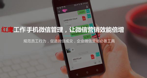 红鹰工作手机有效防止企业资源流失问题