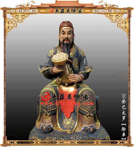 铜雕癸巳太岁徐单大将军神像