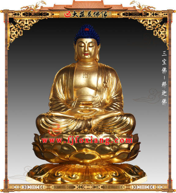 铜雕三宝佛之贴金释迦牟尼佛