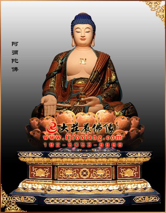 铜雕西方三圣之阿弥陀佛彩绘塑像