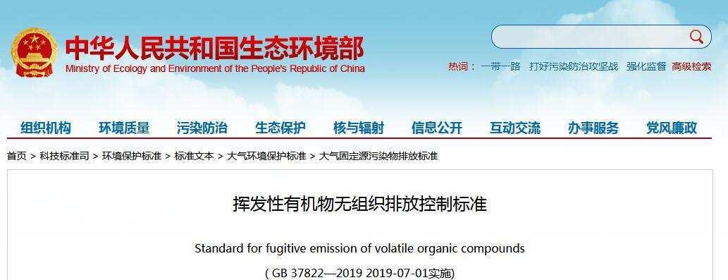 7月1日实施 《挥发性有机物无组织排放控制标准》发布