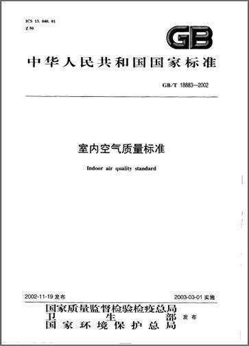 室内空气检测GB-18883是什么标准