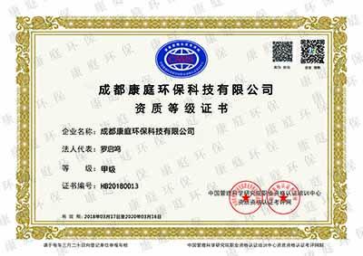 甲级施工证书
