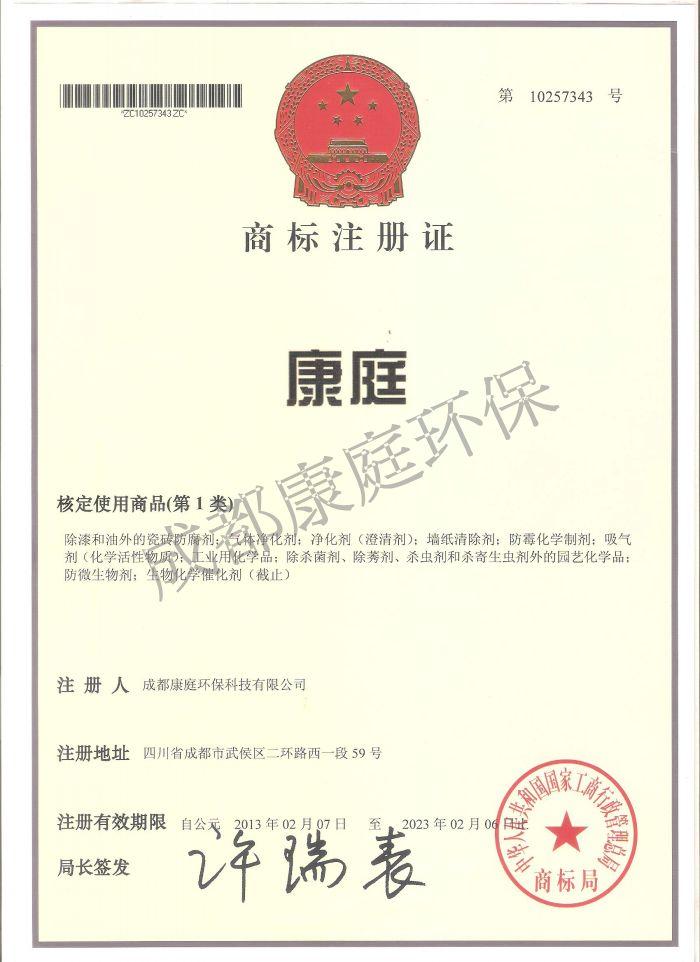 康庭专利证书