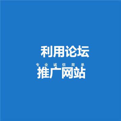 利用论坛推广网站
