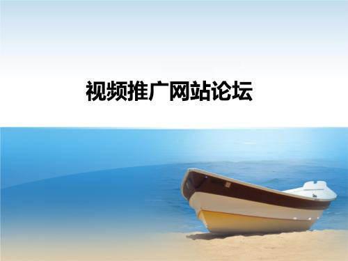 视频推广网站论坛
