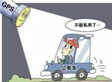 重庆奉节县利用GPS政治公务滥用