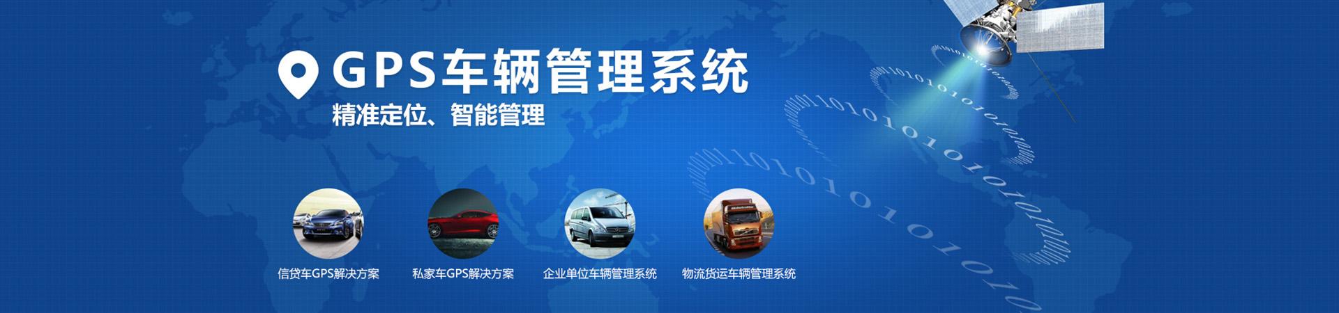 重庆GPS定位视频监控系统