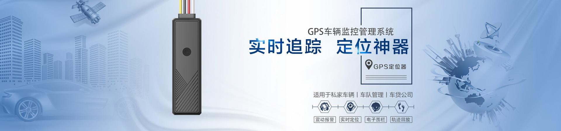 重庆车辆GPS视频监控系统安装
