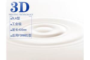 解決3D打印光敏樹脂分層問題