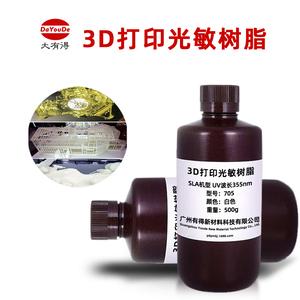 3D打印光敏樹脂-SLA705