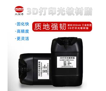 3D打印光敏樹脂-SLA703