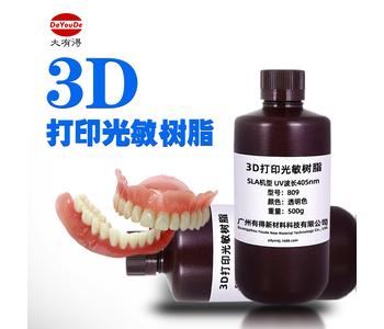 口腔牙科鑄造樹脂-DLP809
