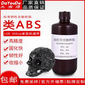 3D打印光敏樹脂-DLP606