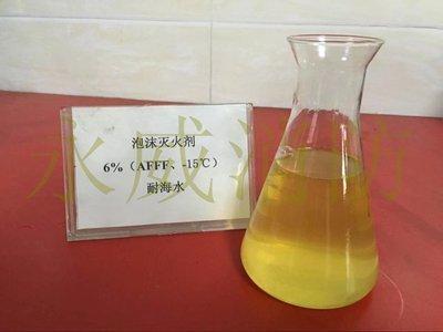 水成膜泡沫灭火剂耐海水6%副本