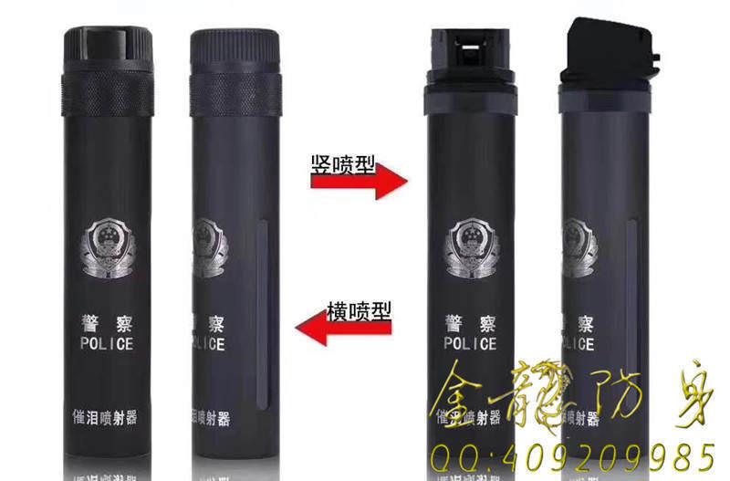 新标警用催泪喷射器