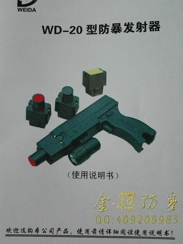 警用WD-20型远程防暴电击器