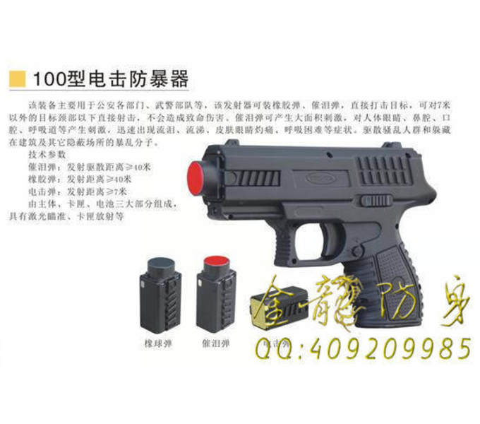 台湾100型防暴远程电击器