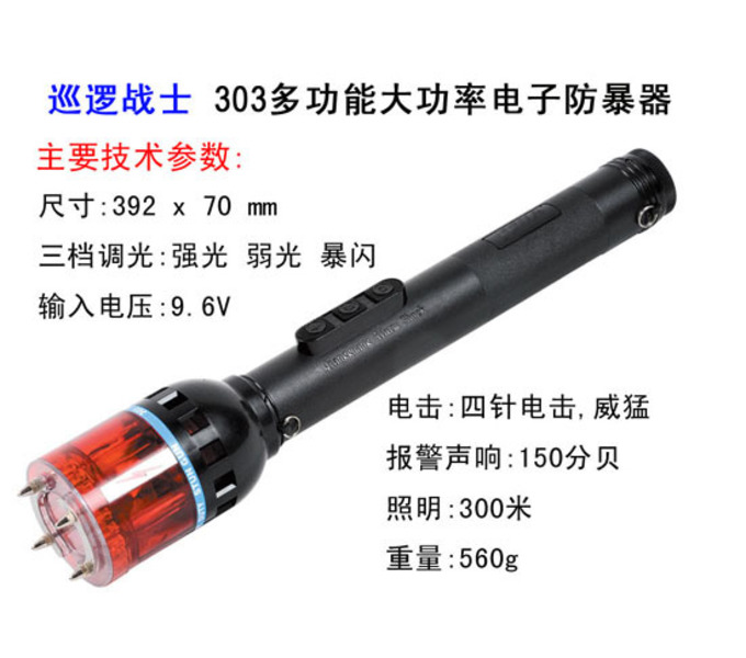 TW-303风火轮三用超强光电击棍