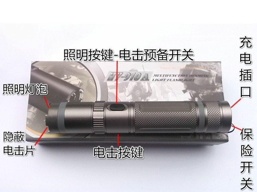 HY-910A黑鹰高压电击棍