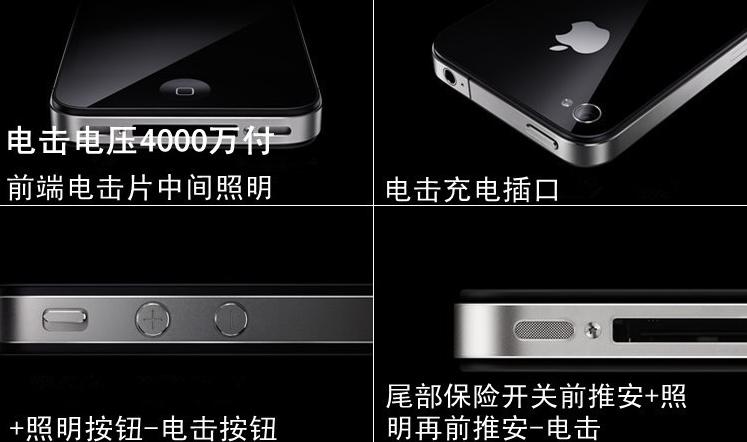 苹果4型超簿电击器