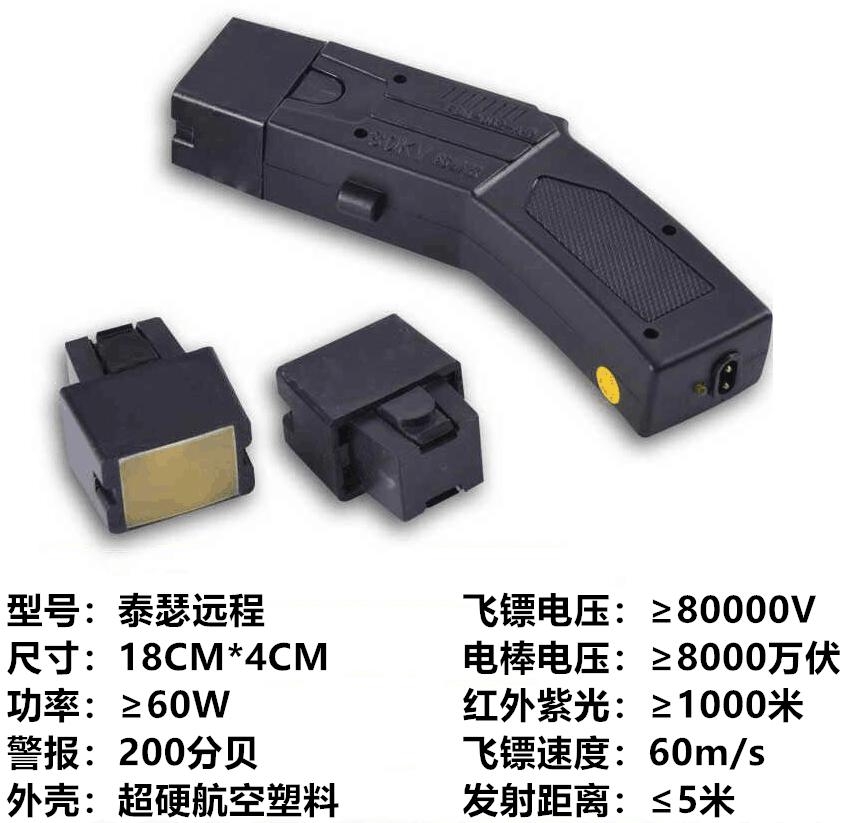 泰瑟002型便携防暴远程电击枪