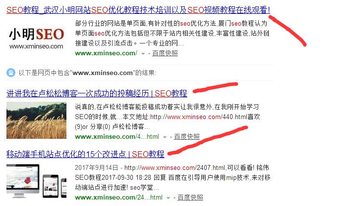 网站关键词优化排名教程百度搜索结果缩略图展示
