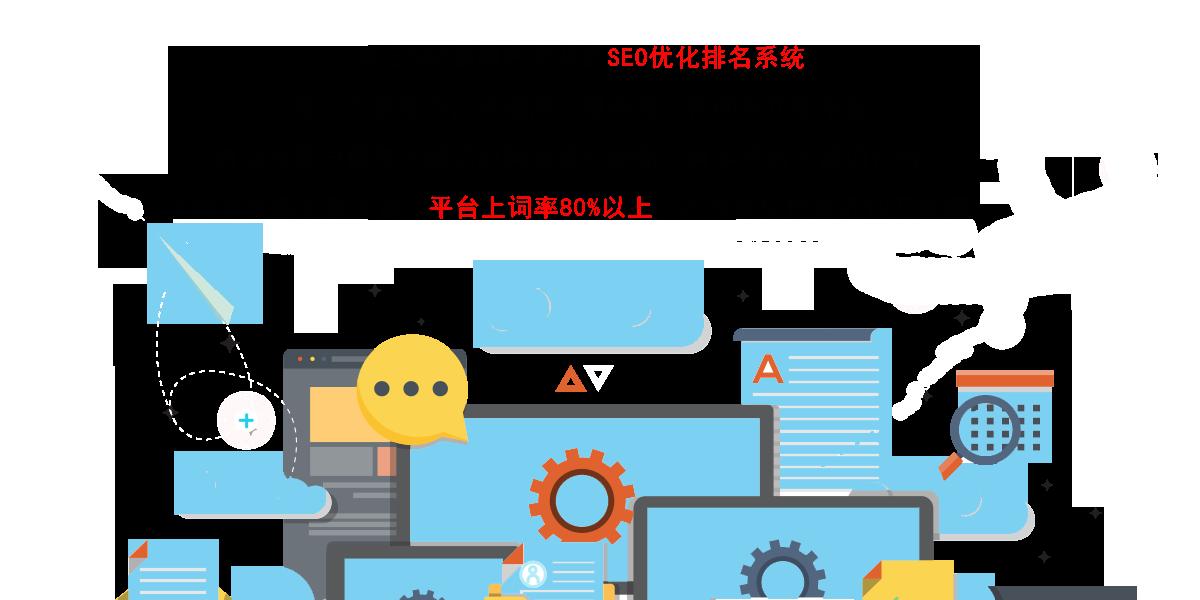 风云SEO为您提供可靠、一站式SEO优化服务