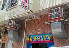 網吧娛樂場