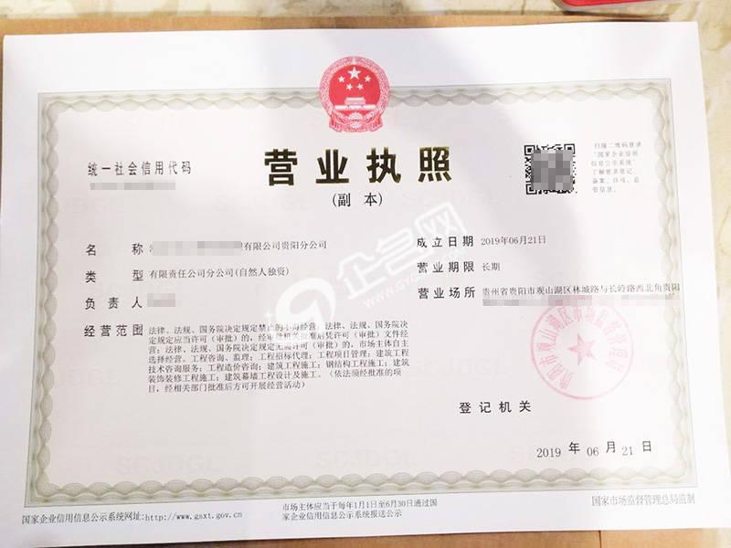 XX有限公司贵阳分公司-贵阳新版营业执照