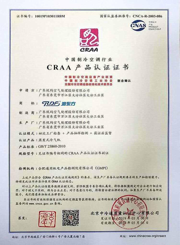 中国制冷空调协会认证证书