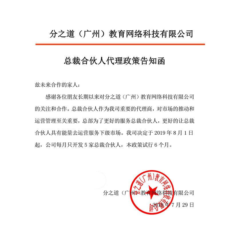 总裁合伙人代理政策告知函