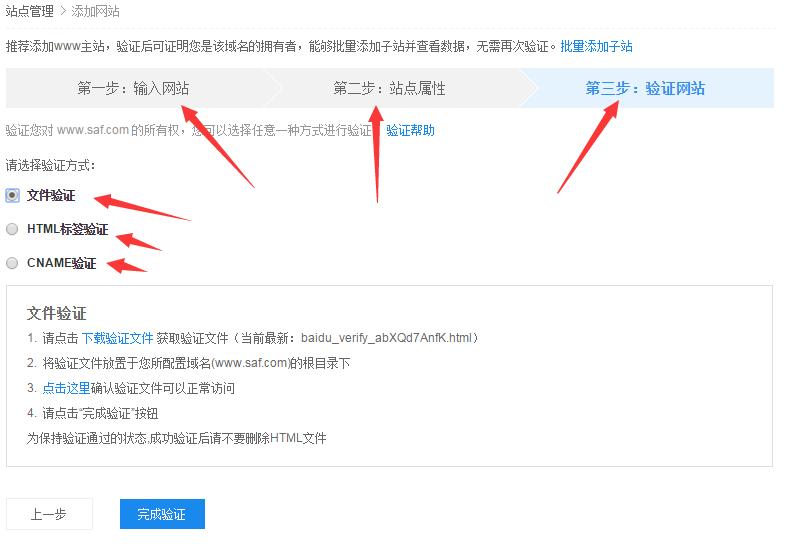百度站长平台是seo工作人员的利器