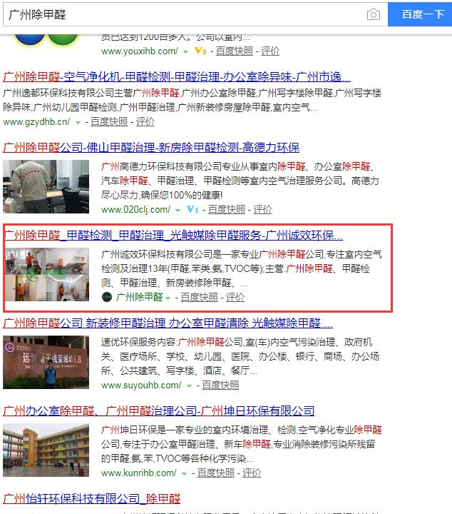 广州除甲醛-40天上首页