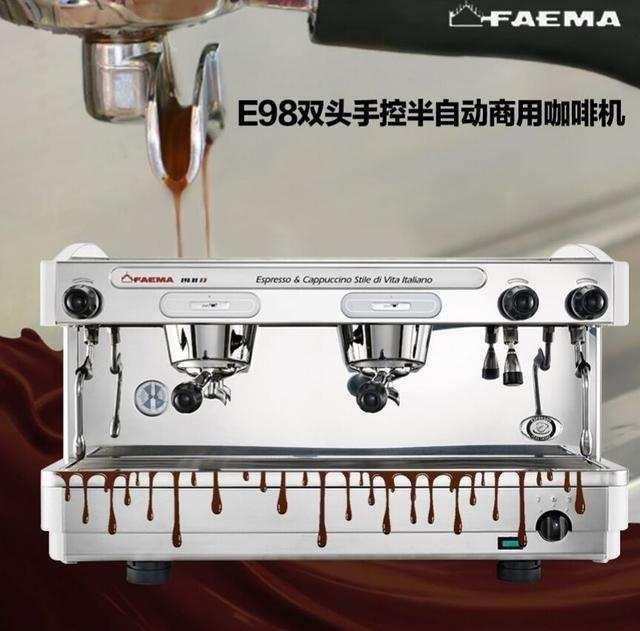 意大利飞马咖啡机维修零配件,FAEMA全系列故障解决 飞马咖啡机售后维修电话