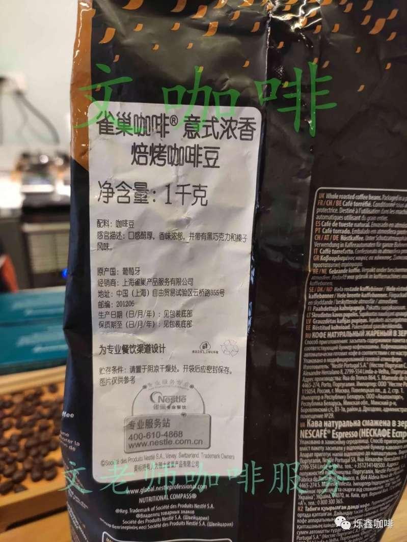 雀巢咖啡豆多少钱一包?雀巢咖啡的咖啡豆(雀巢意式咖啡豆)雀巢咖啡意式浓香焙烤咖啡豆