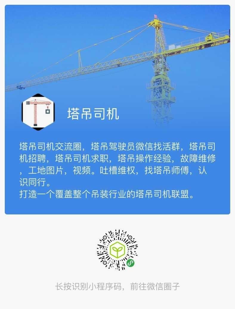 塔吊司机微信群,塔吊司机交流圈子-吊装圈