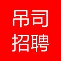 2021/09/10:吊装圈【最新吊车司机招聘信息汇总】吊装圈平台免费发布吊装行业信息