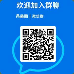 天津吊车司机微信群,仅限人在天津的吊车司机扫码进群,人在外地是进不去的。