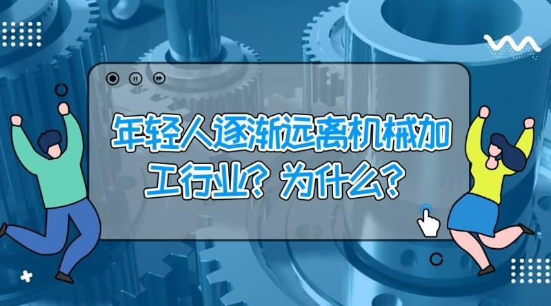 年轻人逐渐远离机械零部件加工行业?为什么?