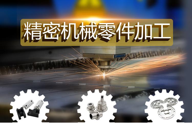 深圳精密机械加工