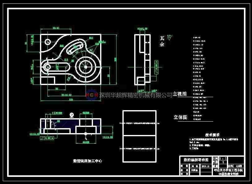 深圳精密机械加工数控编程五大步骤